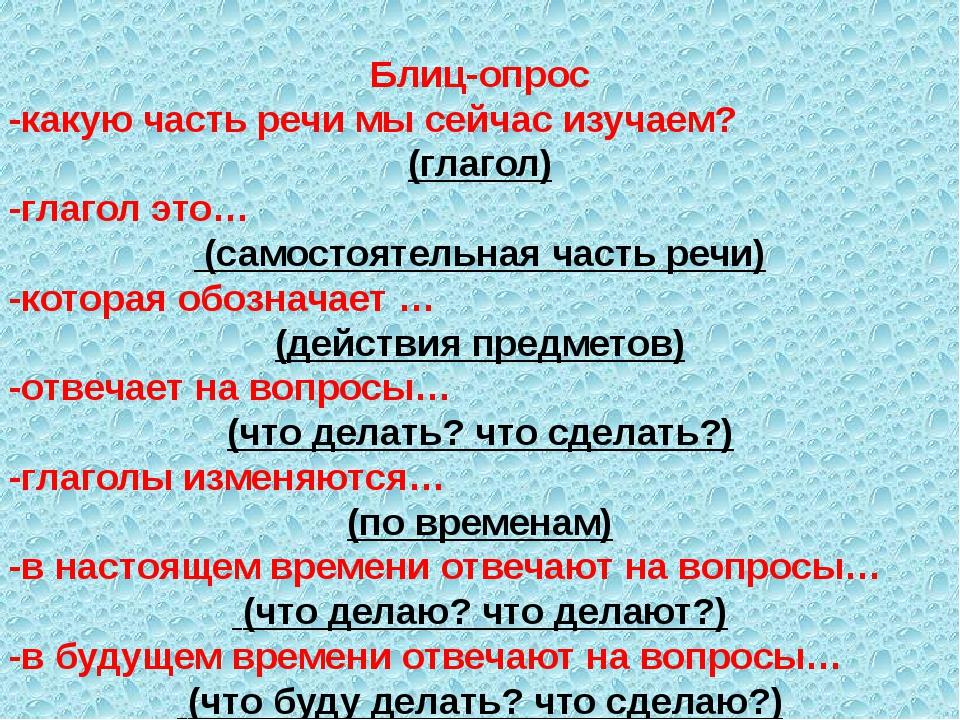 Блиц-опрос -какую часть речи мы сейчас изучаем? (глагол) -глагол это… (самос...