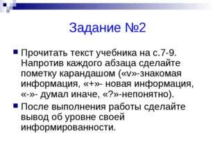 Задание №2 Прочитать текст учебника на с.7-9. Напротив каждого абзаца сделайт