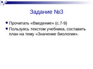 Задание №3 Прочитать «Введение» (с.7-9) Пользуясь текстом учебника, составить