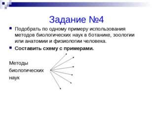 Задание №4 Подобрать по одному примеру использования методов биологических на