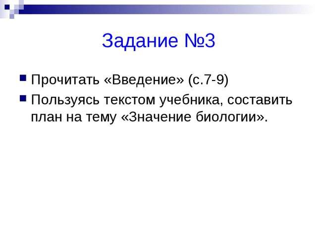 Задание №3 Прочитать «Введение» (с.7-9) Пользуясь текстом учебника, составить...