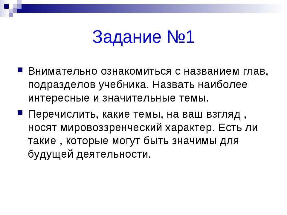 Задание №1 Внимательно ознакомиться с названием глав, подразделов учебника. Н...
