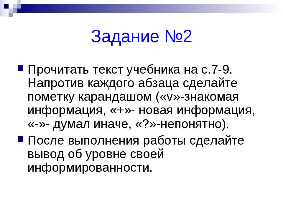 Задание №2 Прочитать текст учебника на с.7-9. Напротив каждого абзаца сделайт...