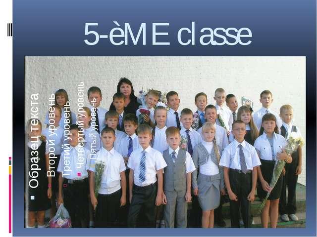 5-èME classe