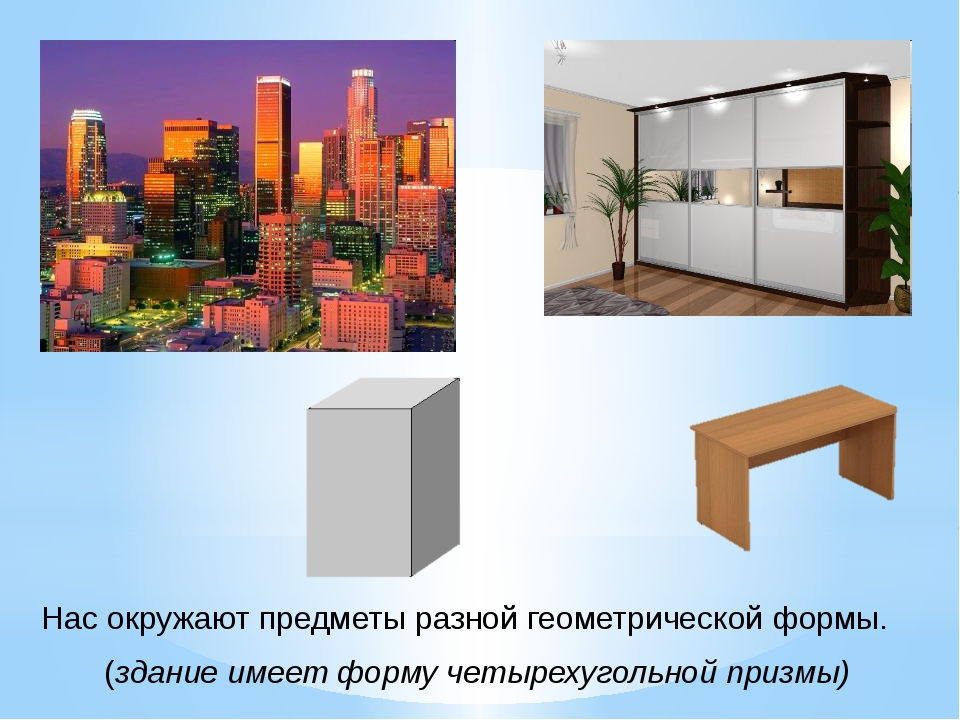 Нас окружают предметы разной геометрической формы. (здание имеет форму четыре...