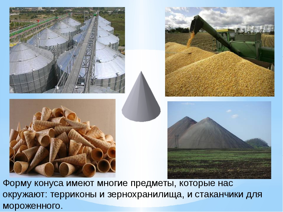 Форму конуса имеют многие предметы, которые нас окружают: терриконы и зернохр...