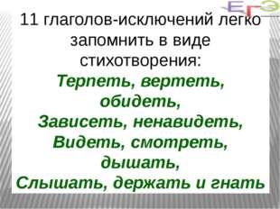 11 глаголов-исключений легко запомнить в виде стихотворения: Терпеть, вертеть