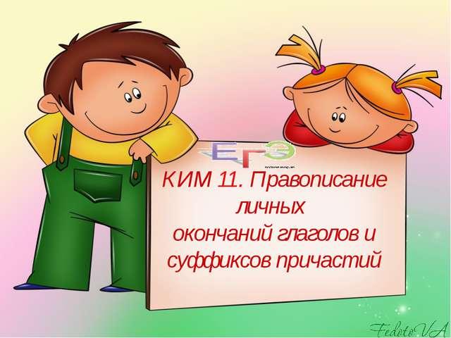 КИМ 11. Правописание личных окончаний глаголов и суффиксов причастий