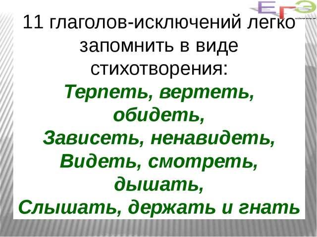 11 глаголов-исключений легко запомнить в виде стихотворения: Терпеть, вертеть...