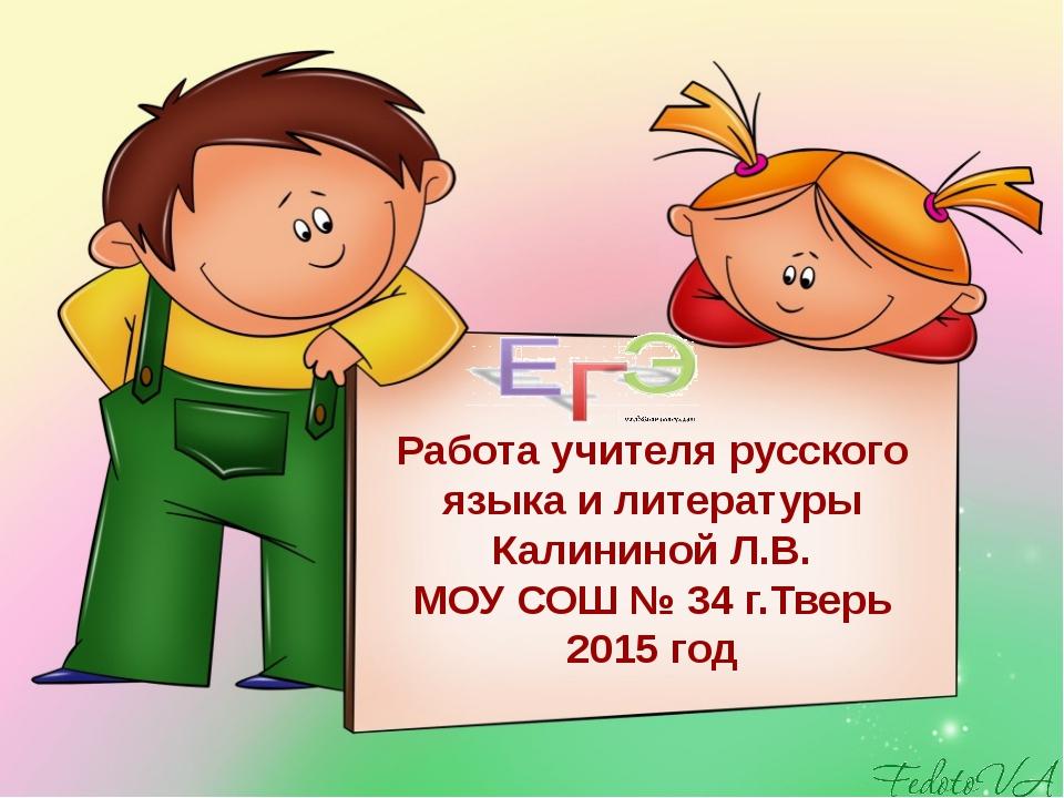 Работа учителя русского языка и литературы Калининой Л.В. МОУ СОШ № 34 г.Тве...