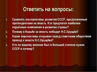 Ответить на вопросы: Сравнить альтернативы развития СССР, предложенные претен