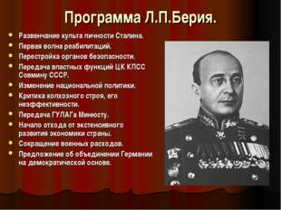 Программа Л.П.Берия. Развенчание культа личности Сталина. Первая волна реабил