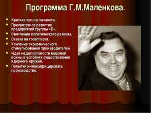 Программа Г.М.Маленкова. Критика культа личности. Приоритетное развитие предп