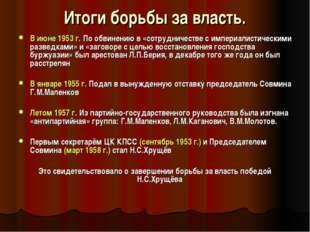 Итоги борьбы за власть. В июне 1953 г. По обвинению в «сотрудничестве с импер