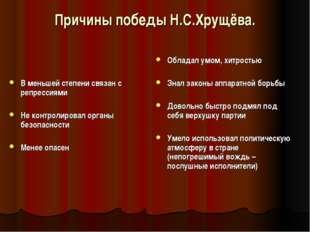 Причины победы Н.С.Хрущёва. В меньшей степени связан с репрессиями Не контрол
