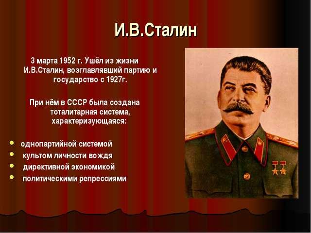 И.В.Сталин 3 марта 1952 г. Ушёл из жизни И.В.Сталин, возглавлявший партию и г...