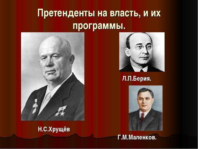 Претенденты на власть, и их программы. Н.С.Хрущёв Л.П.Берия. Г.М.Маленков.