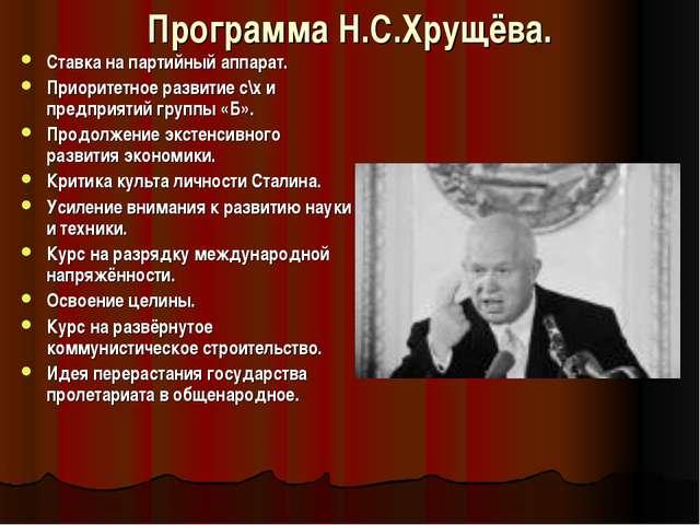 Программа Н.С.Хрущёва. Ставка на партийный аппарат. Приоритетное развитие с\х...