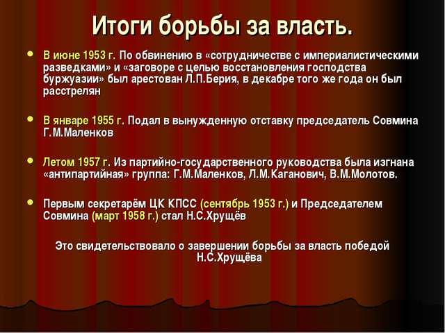 Итоги борьбы за власть. В июне 1953 г. По обвинению в «сотрудничестве с импер...