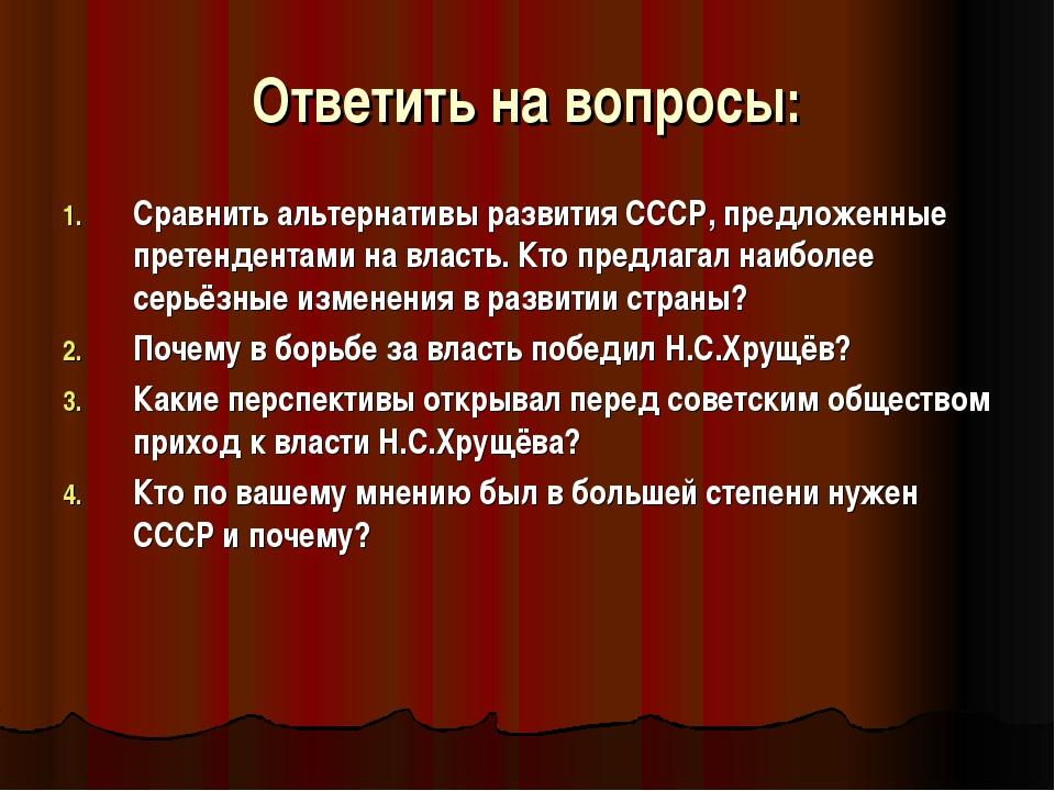 Ответить на вопросы: Сравнить альтернативы развития СССР, предложенные претен...