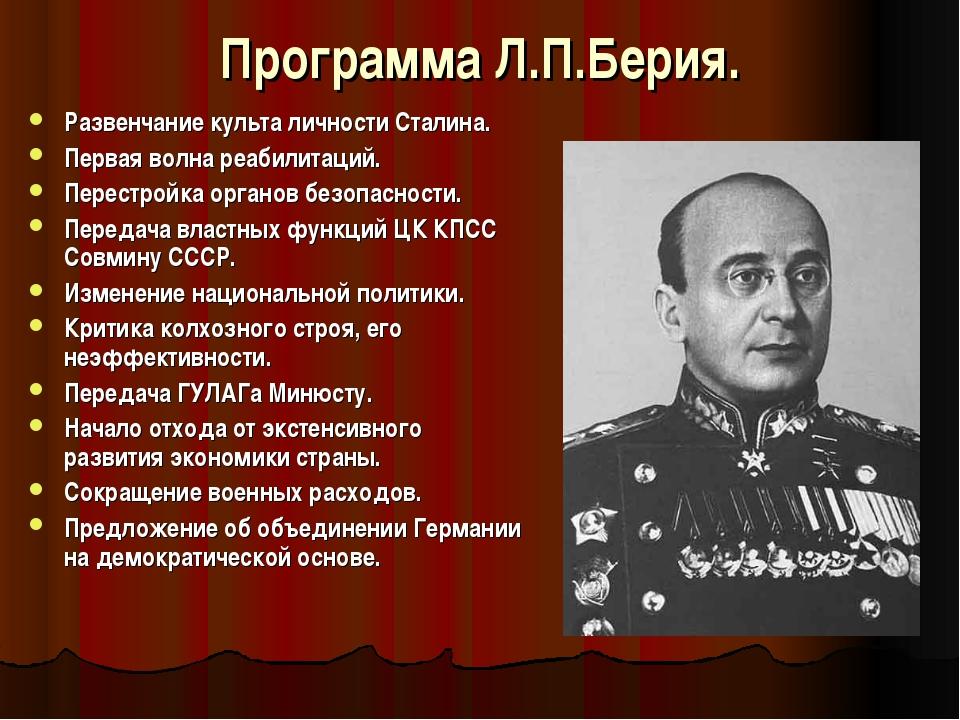Программа Л.П.Берия. Развенчание культа личности Сталина. Первая волна реабил...