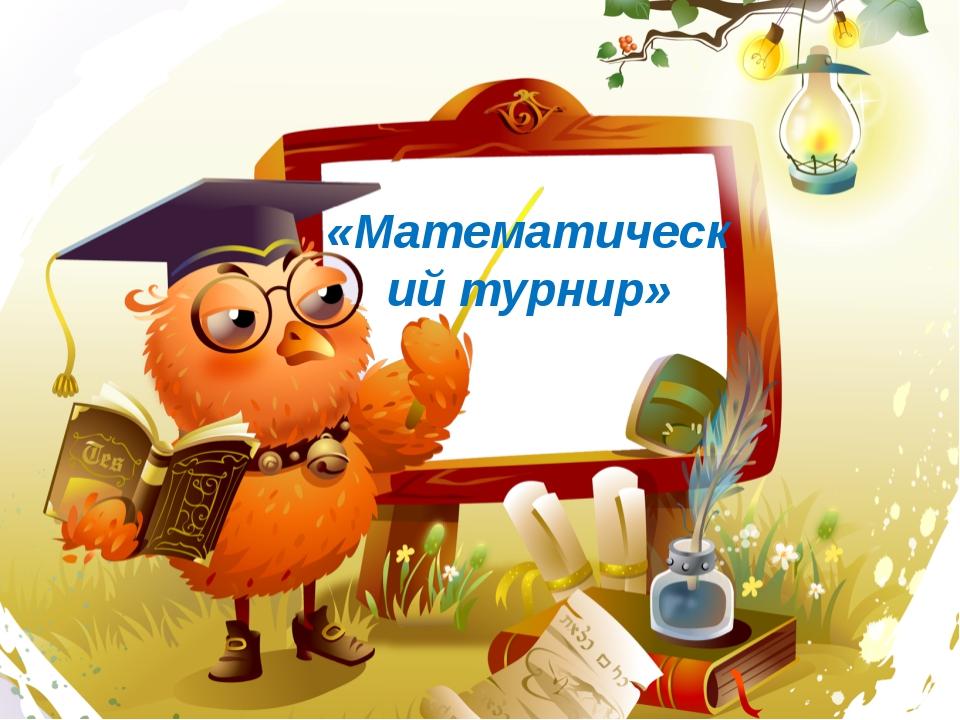 «Математический турнир»