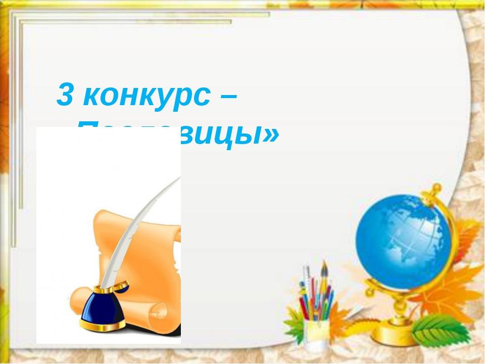 3 конкурс – «Пословицы»
