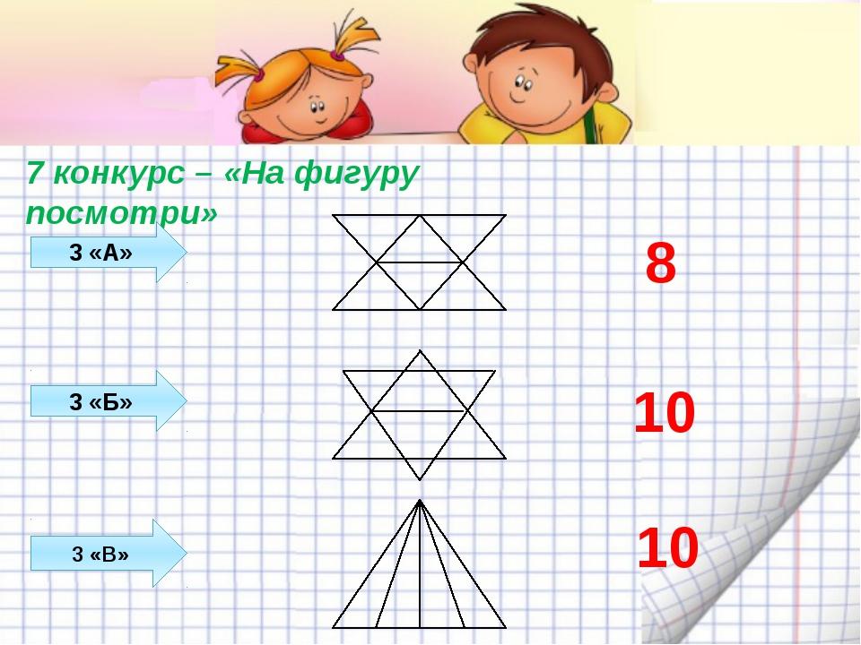 7 конкурс – «На фигуру посмотри» 3 «А» 3 «Б» 3 «В» 8 10 10