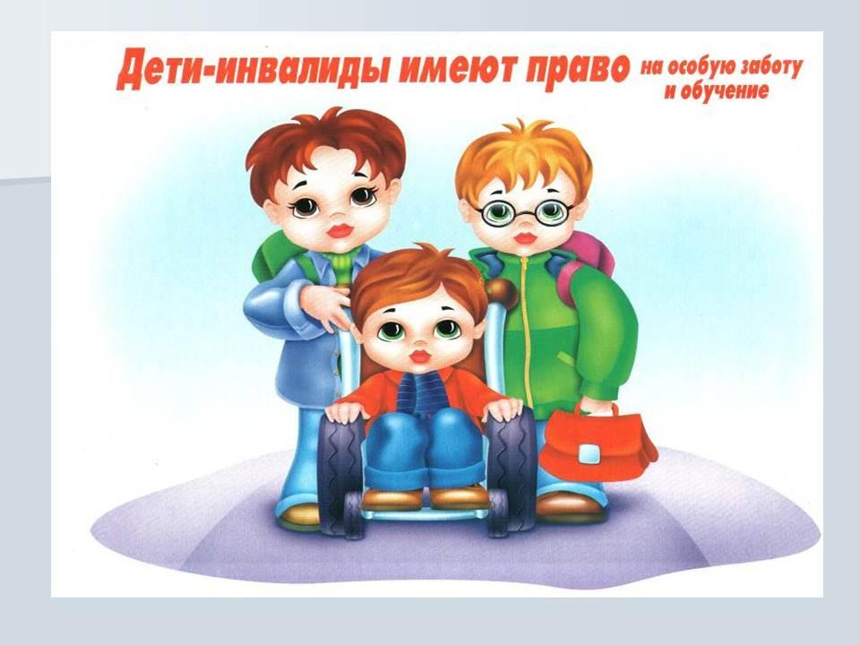 Список льгот особых детей! / особые дети в рф - на бэби.ру
