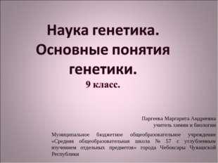 Паргеева Маргарита Андреевна учитель химии и биологии Муниципальное бюджетное