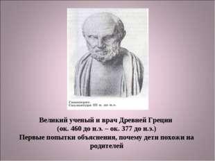Великий ученый и врач Древней Греции (ок. 460 до н.э. – ок. 377 до н.э.) Перв
