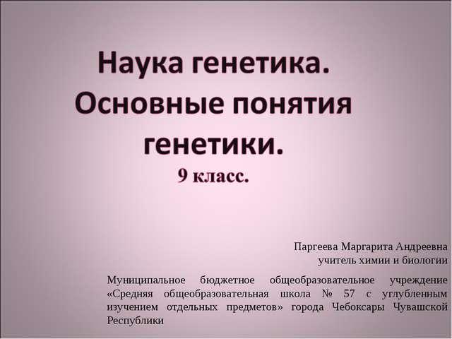 Паргеева Маргарита Андреевна учитель химии и биологии Муниципальное бюджетное...