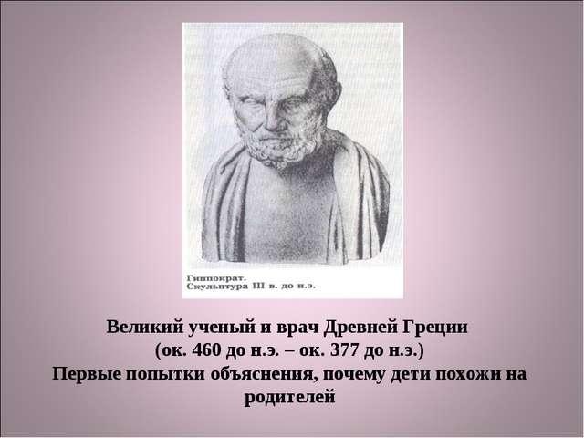 Великий ученый и врач Древней Греции (ок. 460 до н.э. – ок. 377 до н.э.) Перв...