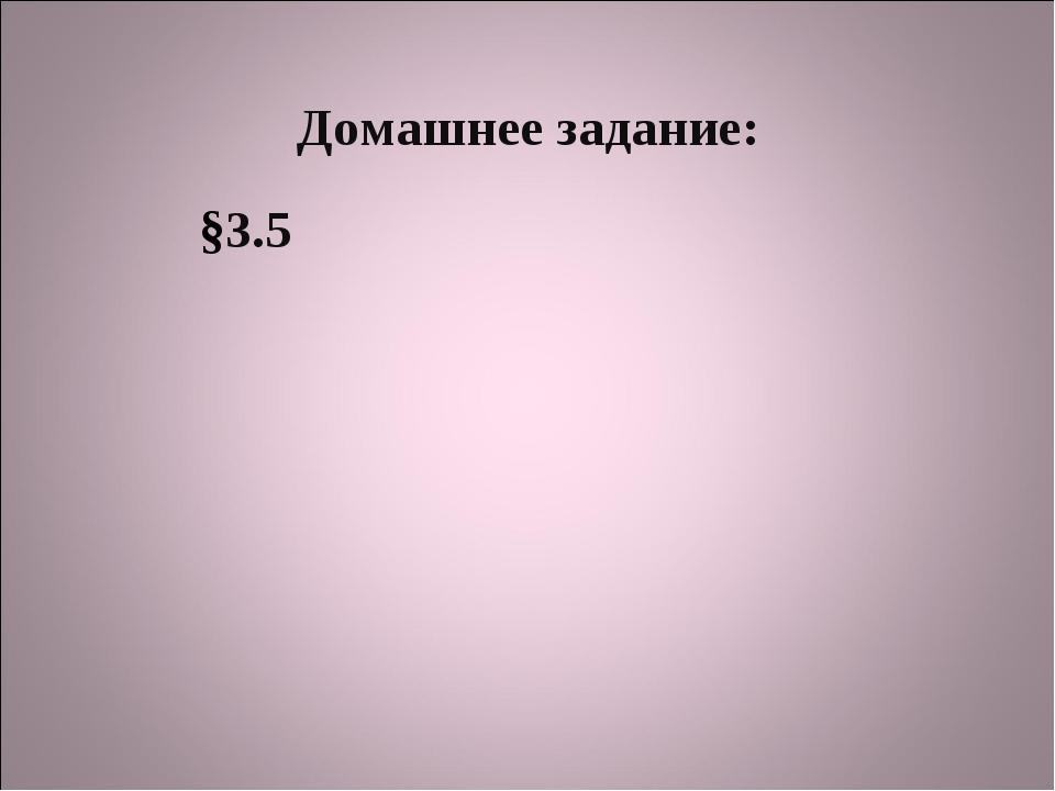 Домашнее задание: §3.5
