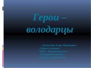 Герои – володарцы Доскалиева Зухра Мергеновна – Учитель истории МКОУ «Крутовс