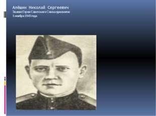 Алёшин Николай Сергеевич Звание Героя Советского Союза присвоено 1 ноября 19