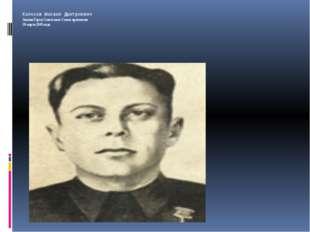 Колосов Михаил Дмитриевич Звание Героя Советского Союза присвоено 24 марта 19