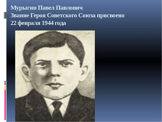 Мурыгин Павел Павлович Звание Героя Советского Союза присвоено 22 февраля 194...