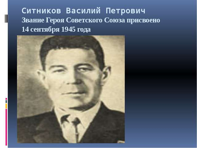 Ситников Василий Петрович Звание Героя Советского Союза присвоено 14 сентября...