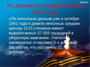 Из документов райисполкома 1941-1942 «По неполным данным уже в октябре 1941 г