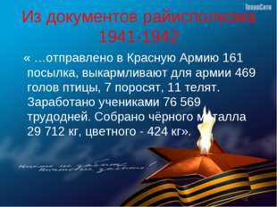 Из документов райисполкома 1941-1942 « …отправлено в Красную Армию 161 посылк