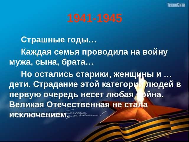 1941-1945 Страшные годы… Каждая семья проводила на войну мужа, сына, брат...
