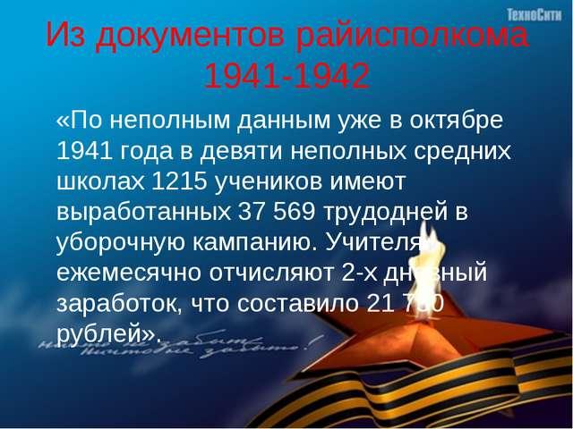 Из документов райисполкома 1941-1942 «По неполным данным уже в октябре 1941 г...