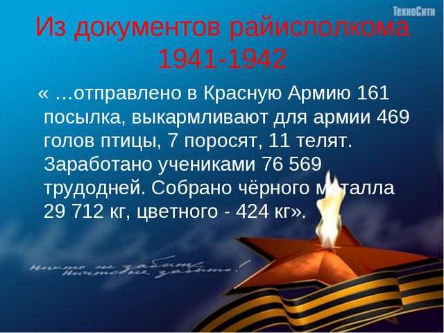 Из документов райисполкома 1941-1942 « …отправлено в Красную Армию 161 посылк...