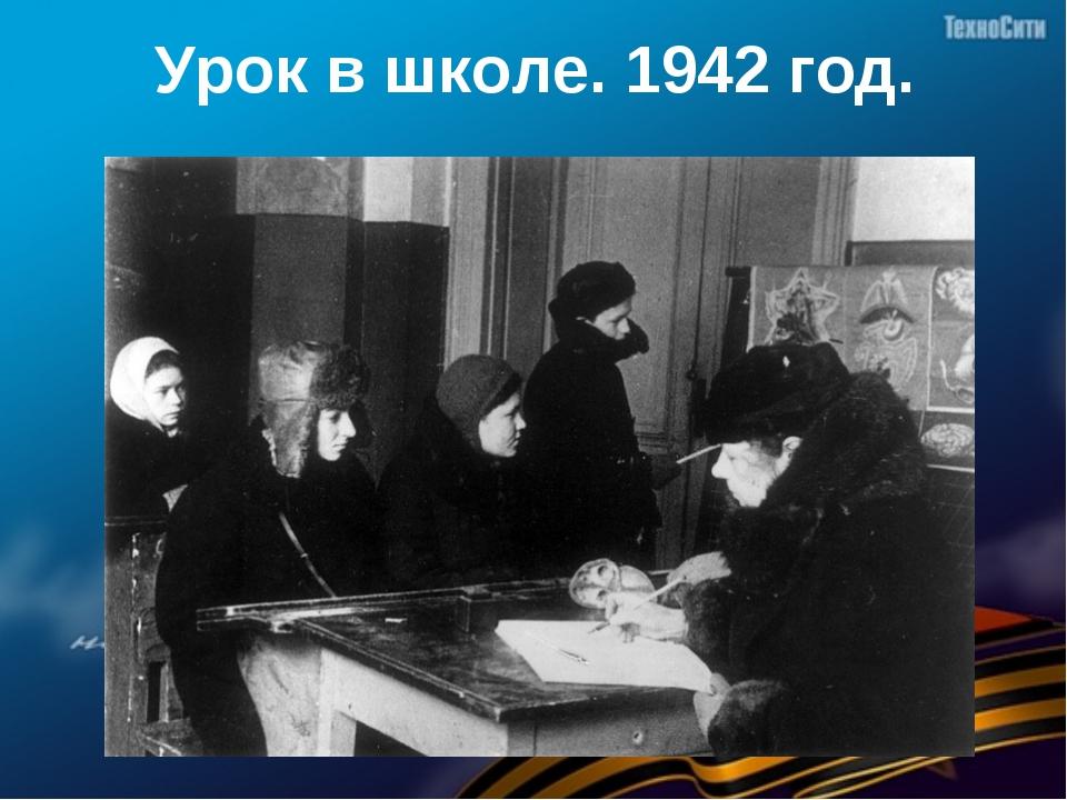 Урок в школе. 1942 год.