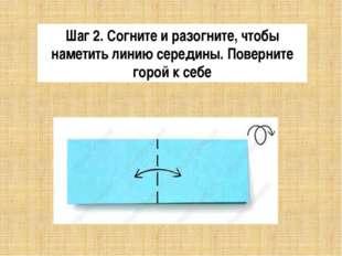 Шаг 2. Согните и разогните, чтобы наметить линию середины. Поверните горой к