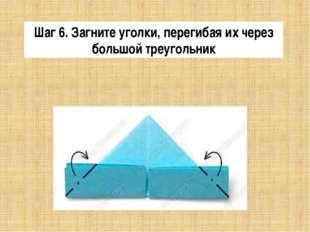 Шаг 6. Загните уголки, перегибая их через большой треугольник