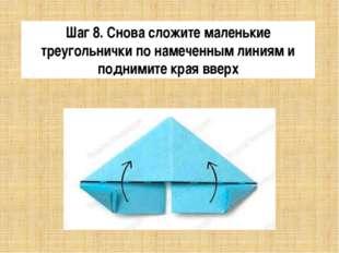 Шаг 8. Снова сложите маленькие треугольнички по намеченным линиям и поднимите
