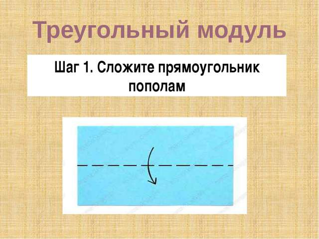 Шаг 1. Сложите прямоугольник пополам Треугольный модуль