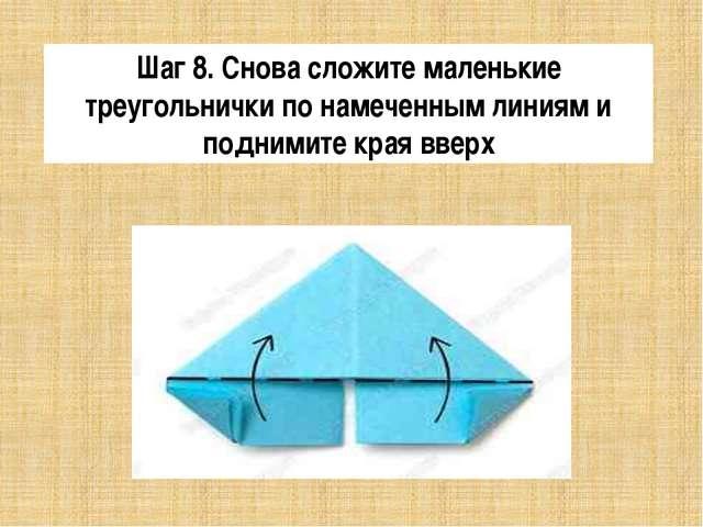 Шаг 8. Снова сложите маленькие треугольнички по намеченным линиям и поднимите...